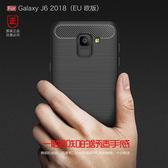 三星Galaxy J6 J600 髮絲紋 碳纖維 防摔手機軟殼 矽膠手機殼 磨砂霧面 散熱 拉絲軟殼 全包手機殼