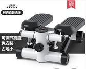 踏步機女家用靜音機原地登山腳踏機多 健身器材小型機~  ~YJT