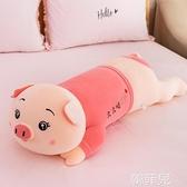 毛絨抱枕 豬豬公仔毛絨玩具可愛床上夾腿女生睡覺抱枕長條枕布娃娃夏天玩偶 韓菲兒