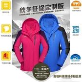 【樂邦】衝鋒外套 三穿 二件式 防風防水 保暖 戶外 運動 登山 騎車 露營 釣魚(男款)