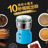粉碎機五谷雜糧電動磨粉機家用小型研磨機不銹鋼中藥材咖啡打粉機【米拉生活館】