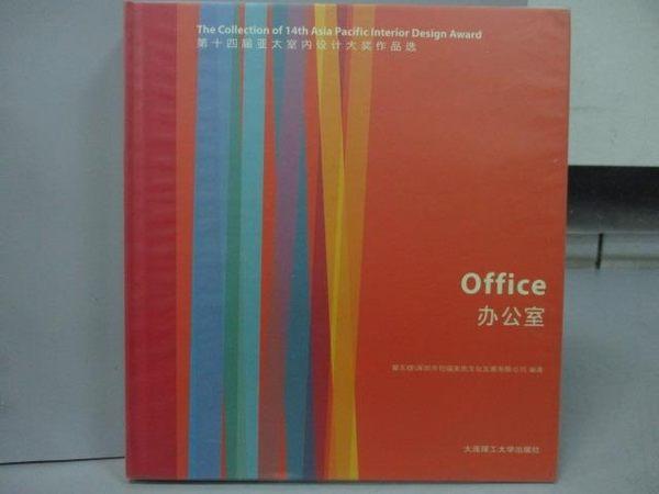 【書寶二手書T5/設計_YKH】Office辦公室_第14屆亞太室內設計大獎作品選_簡體