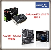 【顯示卡+主機板】 微星 MSI GeForce GTX 1050 Ti AERO 4G OCV1 顯示卡 + 華碩 ASUS PRIME-A520M-K/CSM 主機板