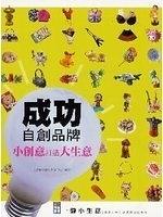 二手書博民逛書店 《成功自創品牌》 R2Y ISBN:9861248382│蘋果日報財經中心