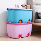 特大號收納箱塑料兒童玩具整理箱寶寶衣物收納盒帶輪有蓋儲物箱子 NMS 露露日記