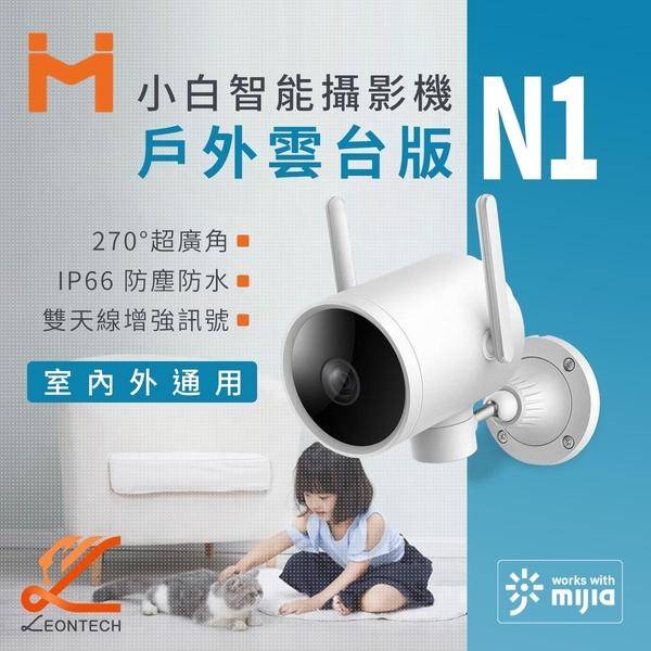 小米 小白智能攝影機N1 戶外雲台版 米家攝影機 防水 廣角 攝像機 監視器 1080p