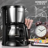 咖啡機 美式咖啡機家用全自動迷你煮咖啡壺小型迷你滴漏智慧煮泡茶一體機T 3色