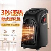 現貨土城 暖氣循環機電暖器 迷你暖風機 速熱暖氣器 電暖爐 暖風扇 循環升溫器【全館免運】