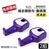 【車的背包】組合頭枕掛勾-(免拆頭枕-經典款/ 2組)-動感紫