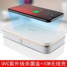 多功能智慧消毒盒usb紫外線殺菌家用便攜式手機消毒機盒子消毒器 快速出貨 快速出貨