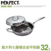 義大利七層複合金平煎鍋/平底鍋-32cm附蓋《PERFECT 理想》