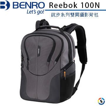 ★百諾展示中心★BENRO百 Reebok 100N 銳步系列雙肩攝影背包(可放12吋筆電)