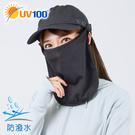 UV100 防曬 抗UV-防潑水可調面罩鴨舌帽
