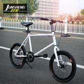 自行車 20寸雙碟剎帶手剎死飛小輪公路自行車成人輕便男女款兒童學生活飛T 15色