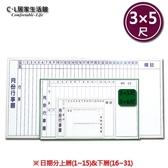 【 C . L 居家生活館 】Y149-24 月份行事曆白板 (3×5尺)/黑板/告示板/展示板/留言板