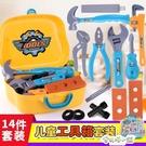 兒童工具箱玩具套裝男孩寶寶仿真維修扳手工具臺修理箱擰螺絲組裝 ATF安妮塔小鋪