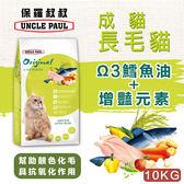 雙12 - 買就送2KG1包 - 保羅叔叔田園生機貓食 - 成貓 - 長毛貓 - 10KG