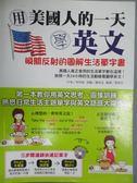【書寶二手書T5/語言學習_XGX】用美國人的一天學英文_李秀姬