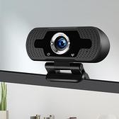 免驅USB外置電腦視頻攝像頭高清1080p帶麥克風臺式筆記本上課專用 【網課好幫手】