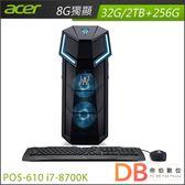 acer PO5-610 i7-8700K 六核 8G獨顯 Win 10 桌上型電腦-送電競滑鼠+滑鼠墊+電動牙刷+藍牙喇叭(六期零利率)