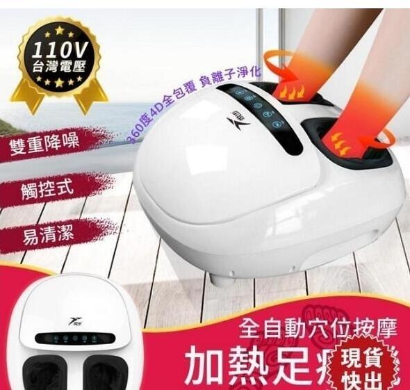台灣現貨 保固一 悅步 公司貨 全自動 腳部按摩器 按摩器igo