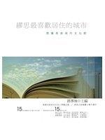 二手書博民逛書店 《繆思最喜歡居住的城市》 R2Y ISBN:9860076170│高雄市政府文化局