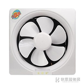 排氣扇系列 10寸換氣扇靜音廚房衛生間窗式排風扇抽風機超強力家用排氣扇單向 快意購物網