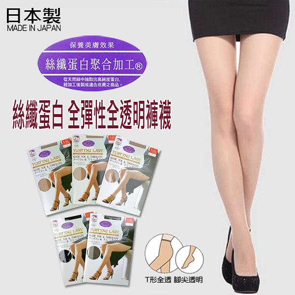 郁庭YT-9808 日本製 絲纖蛋白全彈性全透明褲襪 ~DK襪子毛巾大王