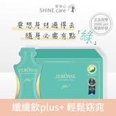【享安心】纖纖飲14包/盒 JEROSSE婕樂纖 SNQ國家品質標章