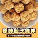原味骰子雞球 冷凍配送 1kg/包[TW20210112]千御國際