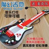 尤克里里 大號兒童仿真電子吉他可彈奏男孩寶寶初學者學生女孩搖滾樂器玩具  【全館免運】