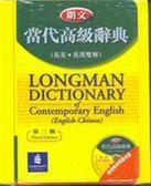 (二手書)朗文當代高級辭典(3)膠袖