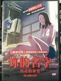 挖寶二手片-P03-408-正版DVD-動畫【妳的名字 校花的秘密 限制級 韓語】-