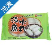西北淡水魚丸120g【愛買冷凍】