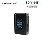 【EC數位】Farseeing 凡賽 FD-V160L V型鋰電池 14.8V/11Ah 監視器供電 相機供電
