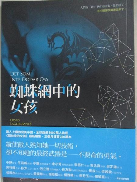 【書寶二手書T1/翻譯小說_FQZ】蜘蛛網中的女孩_大衛.拉格朗茲