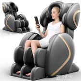 豪華按摩椅家用全自動老人全身推拿腰部揉捏頸椎電動智慧椅子沙發MBS『潮流世家』