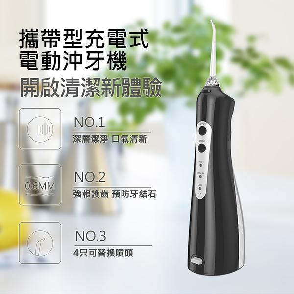 全新色上市【SINBOL】攜帶型充電式電動沖牙機 紳士黑(XB-P01)