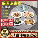 110V飯菜消毒保溫罩 家用智慧恒溫加熱插電飯蓋解凍透明飯菜罩