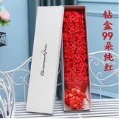 99朵情人節玫瑰花香皂花束禮盒送女友生日禮物閨蜜表白母親節禮品 『櫻花小屋』