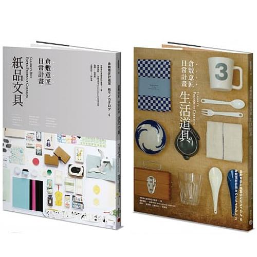 倉敷意匠日常計畫:《紙品文具》+《生活道具》
