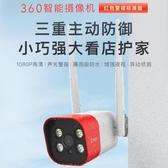 攝像頭 360無線攝像頭家用器手機遠程wifi網絡室外防水高清夜視套裝(快速出貨)