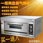 烤箱 液化氣天然氣煤氣燃氣大烤箱商用月餅一層二盤大型面包蛋糕大容量YTL 免運
