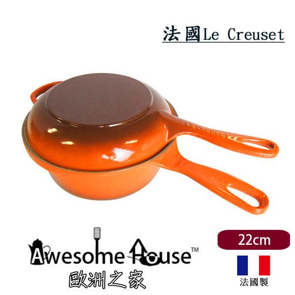 法國 Le Creuset 單柄 鑄鐵 圓鍋 湯鍋 醬汁鍋 烤盤 兩用 二合一 ( 橘色 )