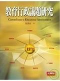 二手書《教育行政議題硏究 = Current issues in educational administration》 R2Y ISBN:9578147902