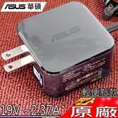 ASUS  45W  (原廠迷你)-華碩 19V,2.37A, P453, P453MA, P553, RX303LA, X302LA, X302LJ, X302U, X302UA, X302UJ