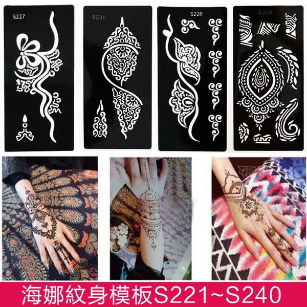 【PG21】(S221~S240下標區)手部紋身模板 暫時刺青半永久紋身 海娜 Henna 印度身體彩繪☆雙兒網☆