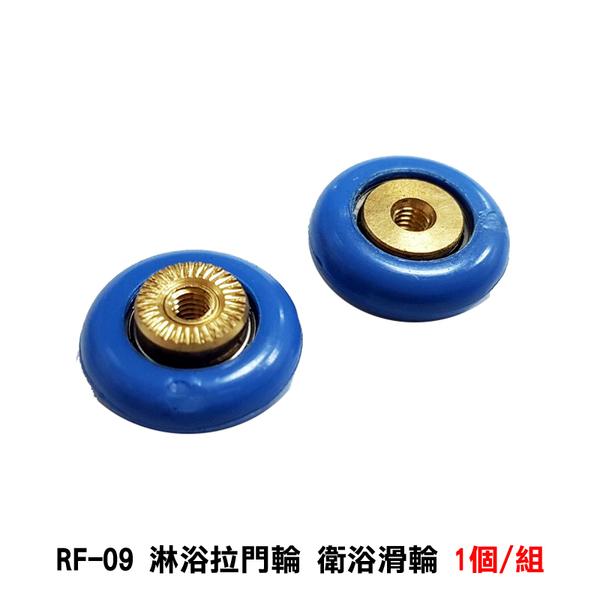 RF-09 淋浴拉門輪 衛浴滑輪 1個/組 塑膠銅制培林輪 拉摺門 機械輪 滑輪 銅製培林輪仁 銅輪