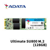 ADATA 威剛 Ultimate SU800 128GB M.2 2280 SSD 固態硬碟