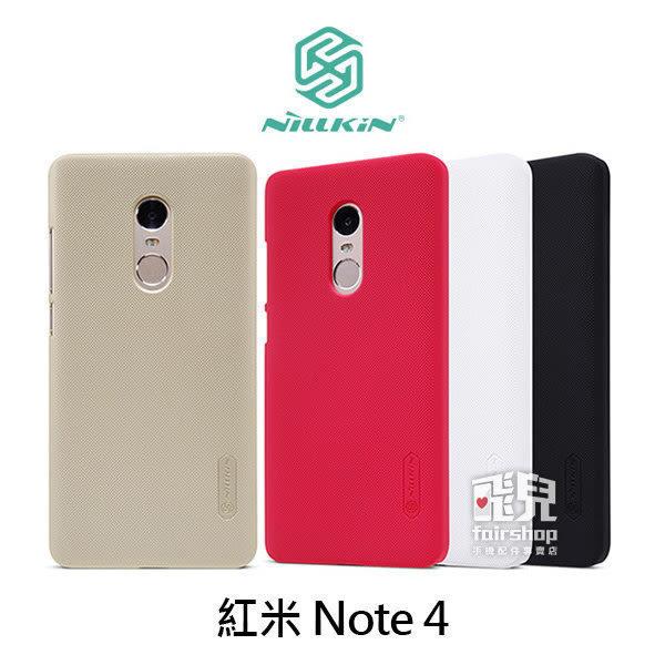 【飛兒】NILLKIN MIUI 紅米 Note 4 超級護盾保護殼 保護套 手機殼 手機套 磨砂 redmi (K)